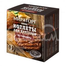 Котлеты Мини для Бургеров Мираторг 300гр из Говядины карт/уп