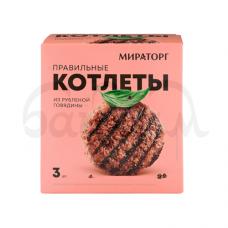 Котлеты Правильные Мираторг 300гр из Рубленой говядины карт/уп
