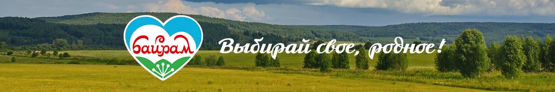 Батыр РБ